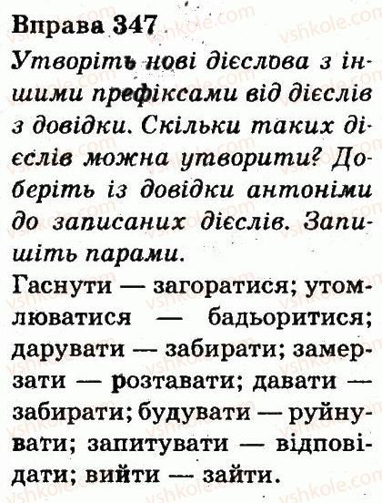 3-ukrayinska-mova-md-zaharijchuk-ai-movchun-2013--chastini-movi-347.jpg