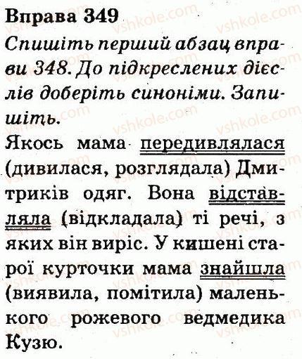 3-ukrayinska-mova-md-zaharijchuk-ai-movchun-2013--chastini-movi-349.jpg