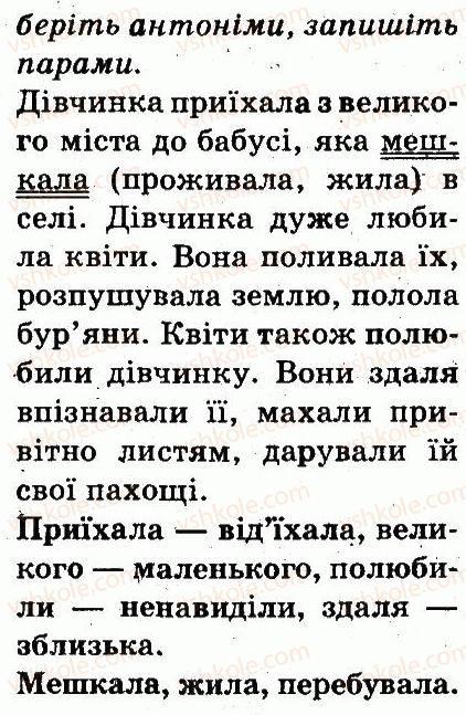 3-ukrayinska-mova-md-zaharijchuk-ai-movchun-2013--chastini-movi-350-rnd4358.jpg