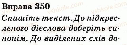 3-ukrayinska-mova-md-zaharijchuk-ai-movchun-2013--chastini-movi-350.jpg