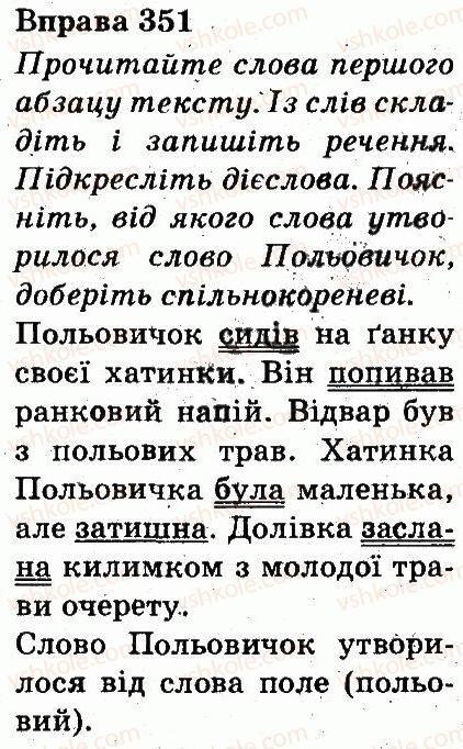 3-ukrayinska-mova-md-zaharijchuk-ai-movchun-2013--chastini-movi-351.jpg