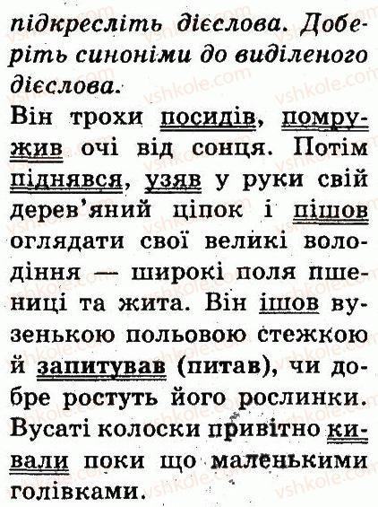 3-ukrayinska-mova-md-zaharijchuk-ai-movchun-2013--chastini-movi-352-rnd7989.jpg