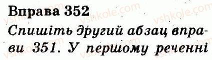 3-ukrayinska-mova-md-zaharijchuk-ai-movchun-2013--chastini-movi-352.jpg