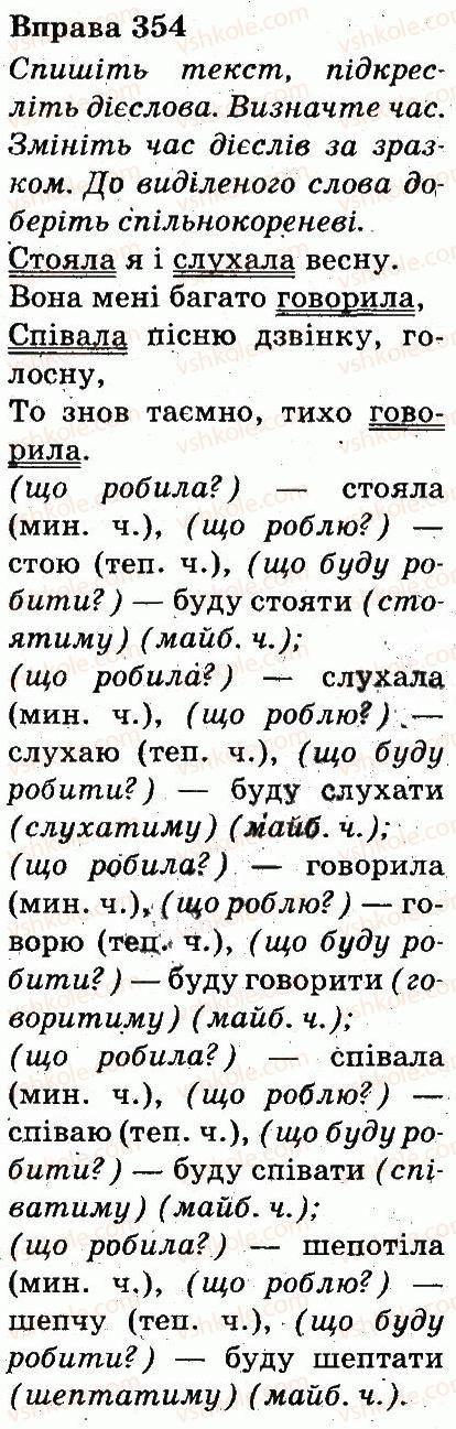 3-ukrayinska-mova-md-zaharijchuk-ai-movchun-2013--chastini-movi-354.jpg