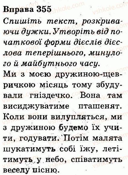 3-ukrayinska-mova-md-zaharijchuk-ai-movchun-2013--chastini-movi-355.jpg
