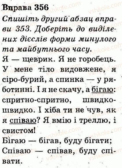 3-ukrayinska-mova-md-zaharijchuk-ai-movchun-2013--chastini-movi-356.jpg