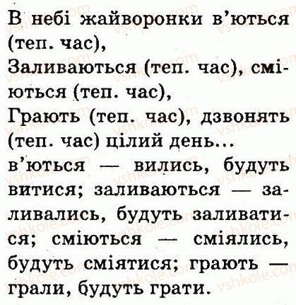 3-ukrayinska-mova-md-zaharijchuk-ai-movchun-2013--chastini-movi-357-rnd4704.jpg