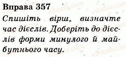 3-ukrayinska-mova-md-zaharijchuk-ai-movchun-2013--chastini-movi-357.jpg