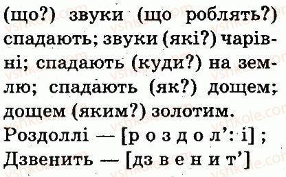 3-ukrayinska-mova-md-zaharijchuk-ai-movchun-2013--chastini-movi-358-rnd6100.jpg