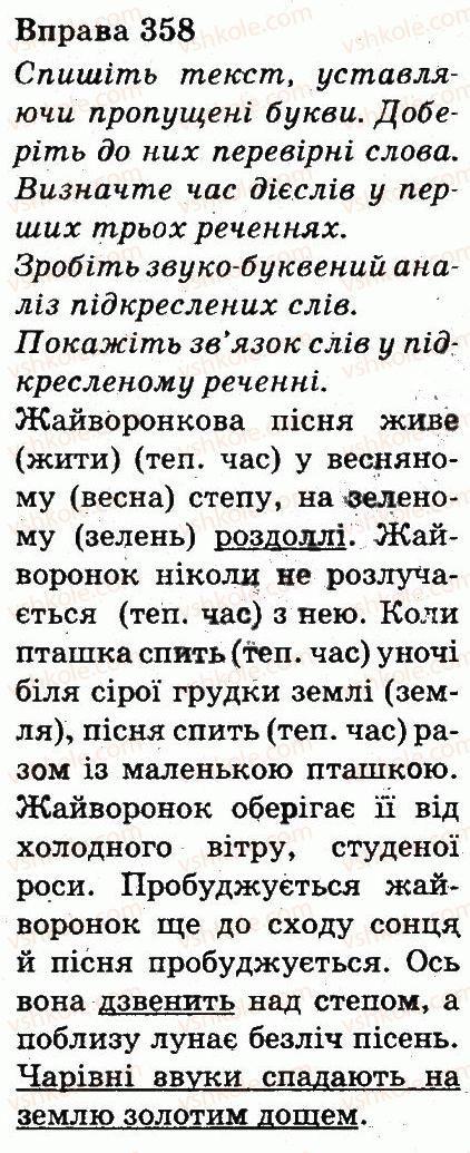 3-ukrayinska-mova-md-zaharijchuk-ai-movchun-2013--chastini-movi-358.jpg