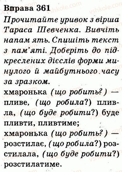 3-ukrayinska-mova-md-zaharijchuk-ai-movchun-2013--chastini-movi-361.jpg