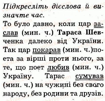3-ukrayinska-mova-md-zaharijchuk-ai-movchun-2013--chastini-movi-362-rnd4622.jpg