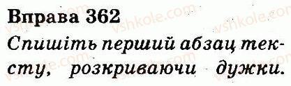 3-ukrayinska-mova-md-zaharijchuk-ai-movchun-2013--chastini-movi-362.jpg