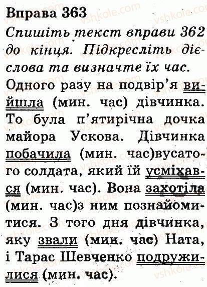 3-ukrayinska-mova-md-zaharijchuk-ai-movchun-2013--chastini-movi-363.jpg