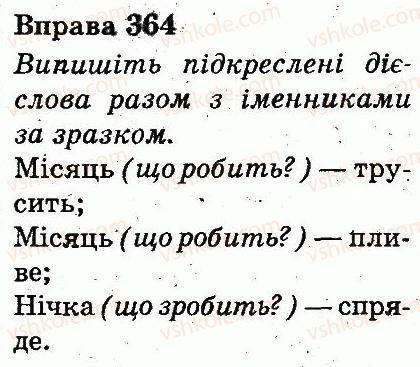 3-ukrayinska-mova-md-zaharijchuk-ai-movchun-2013--chastini-movi-364.jpg