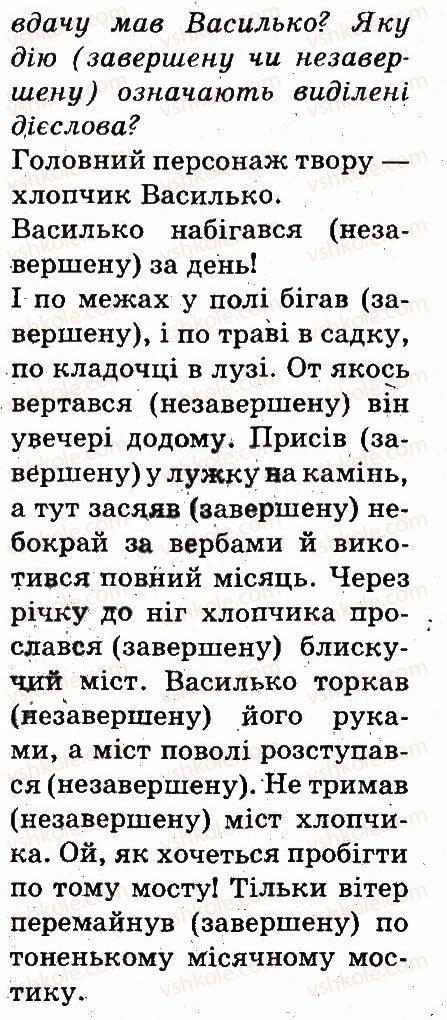 3-ukrayinska-mova-md-zaharijchuk-ai-movchun-2013--chastini-movi-365-rnd7270.jpg