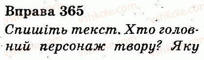 3-ukrayinska-mova-md-zaharijchuk-ai-movchun-2013--chastini-movi-365.jpg