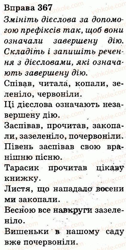 3-ukrayinska-mova-md-zaharijchuk-ai-movchun-2013--chastini-movi-367.jpg