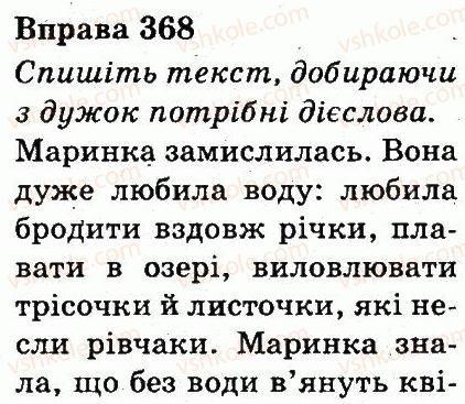 3-ukrayinska-mova-md-zaharijchuk-ai-movchun-2013--chastini-movi-368.jpg