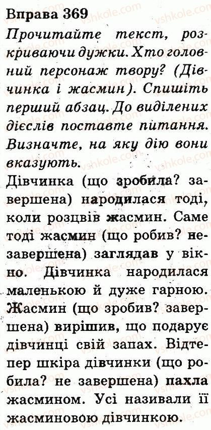 3-ukrayinska-mova-md-zaharijchuk-ai-movchun-2013--chastini-movi-369.jpg