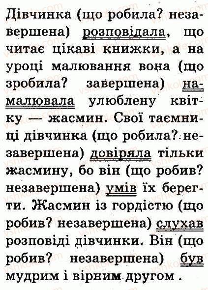 3-ukrayinska-mova-md-zaharijchuk-ai-movchun-2013--chastini-movi-371-rnd9534.jpg