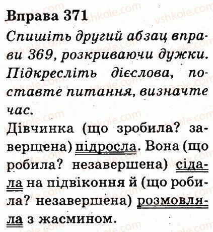 3-ukrayinska-mova-md-zaharijchuk-ai-movchun-2013--chastini-movi-371.jpg