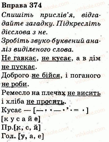 3-ukrayinska-mova-md-zaharijchuk-ai-movchun-2013--chastini-movi-374.jpg