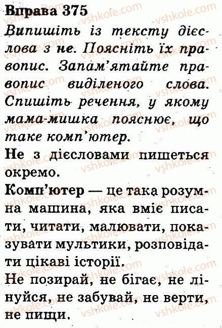 3-ukrayinska-mova-md-zaharijchuk-ai-movchun-2013--chastini-movi-375.jpg