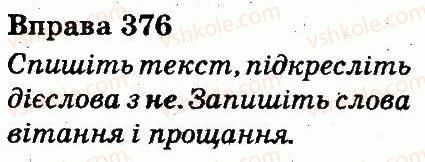 3-ukrayinska-mova-md-zaharijchuk-ai-movchun-2013--chastini-movi-376.jpg