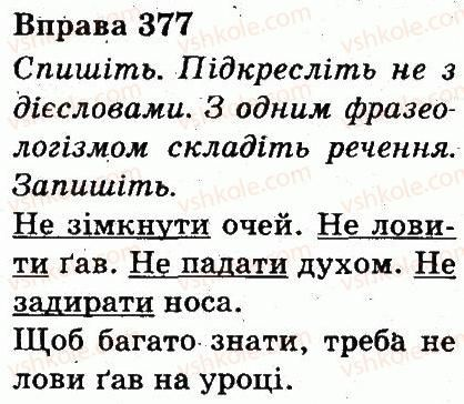 3-ukrayinska-mova-md-zaharijchuk-ai-movchun-2013--chastini-movi-377.jpg