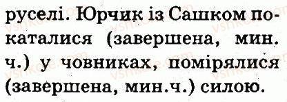 3-ukrayinska-mova-md-zaharijchuk-ai-movchun-2013--chastini-movi-379-rnd967.jpg
