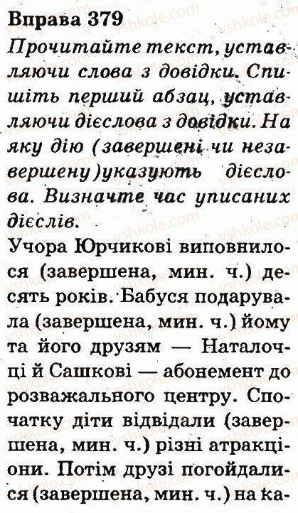 3-ukrayinska-mova-md-zaharijchuk-ai-movchun-2013--chastini-movi-379.jpg