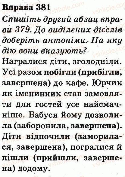 3-ukrayinska-mova-md-zaharijchuk-ai-movchun-2013--chastini-movi-381.jpg