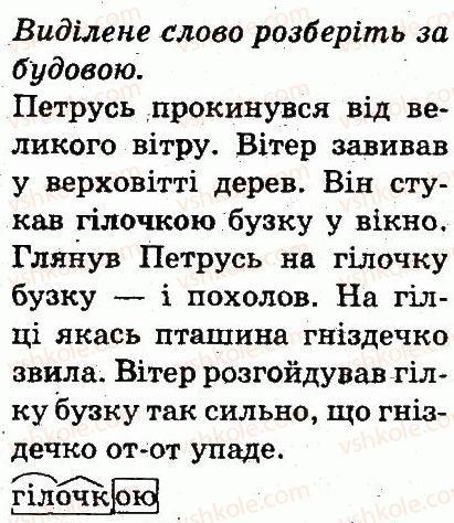 3-ukrayinska-mova-md-zaharijchuk-ai-movchun-2013--chastini-movi-382-rnd9890.jpg