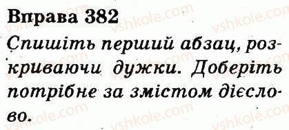 3-ukrayinska-mova-md-zaharijchuk-ai-movchun-2013--chastini-movi-382.jpg