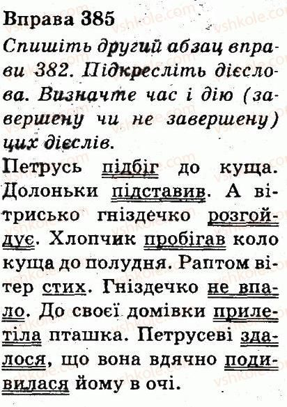 3-ukrayinska-mova-md-zaharijchuk-ai-movchun-2013--chastini-movi-385.jpg
