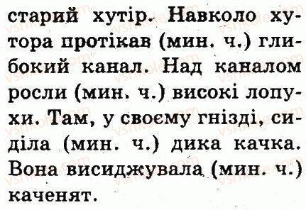 3-ukrayinska-mova-md-zaharijchuk-ai-movchun-2013--chastini-movi-386-rnd5495.jpg
