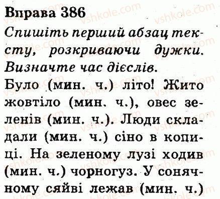 3-ukrayinska-mova-md-zaharijchuk-ai-movchun-2013--chastini-movi-386.jpg
