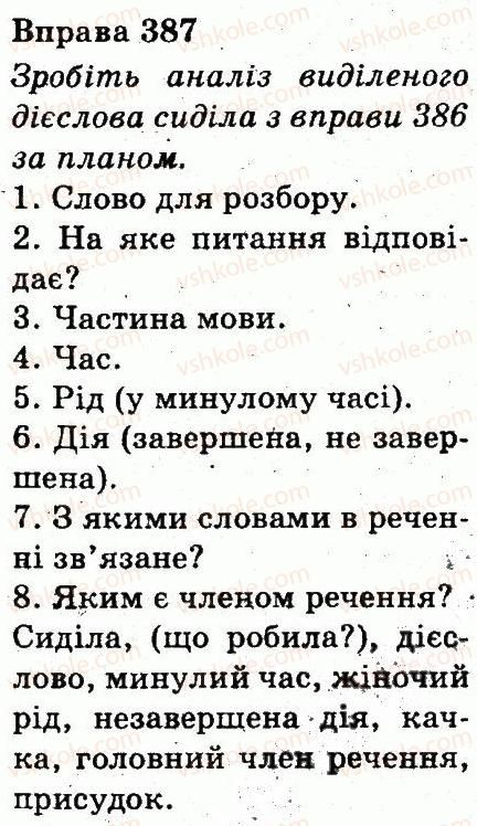 3-ukrayinska-mova-md-zaharijchuk-ai-movchun-2013--chastini-movi-387.jpg