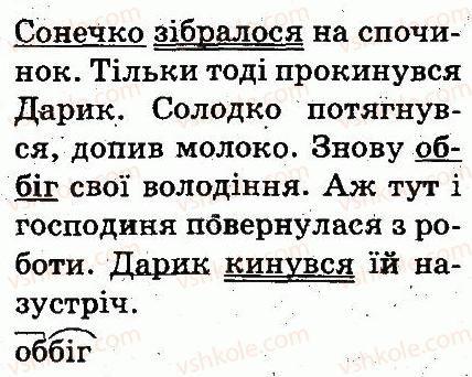 3-ukrayinska-mova-md-zaharijchuk-ai-movchun-2013--chastini-movi-391-rnd6134.jpg