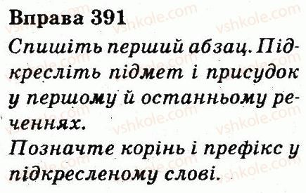 3-ukrayinska-mova-md-zaharijchuk-ai-movchun-2013--chastini-movi-391.jpg