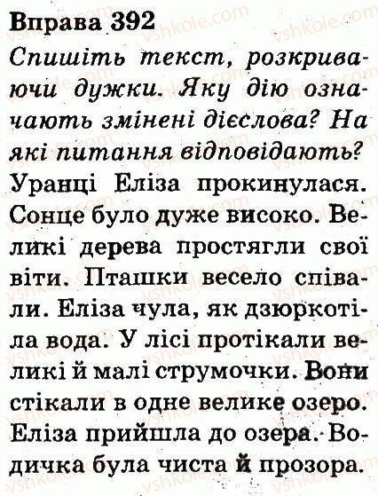 3-ukrayinska-mova-md-zaharijchuk-ai-movchun-2013--chastini-movi-392.jpg