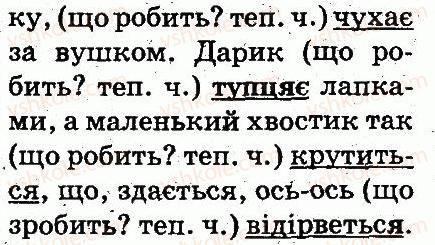 3-ukrayinska-mova-md-zaharijchuk-ai-movchun-2013--chastini-movi-393-rnd9662.jpg