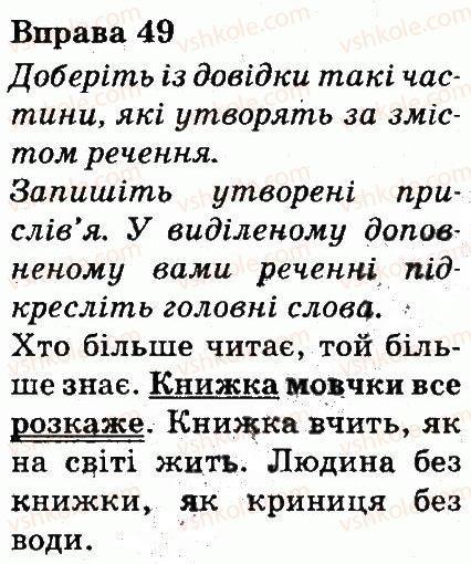 3-ukrayinska-mova-md-zaharijchuk-ai-movchun-2013--rechennya-49.jpg