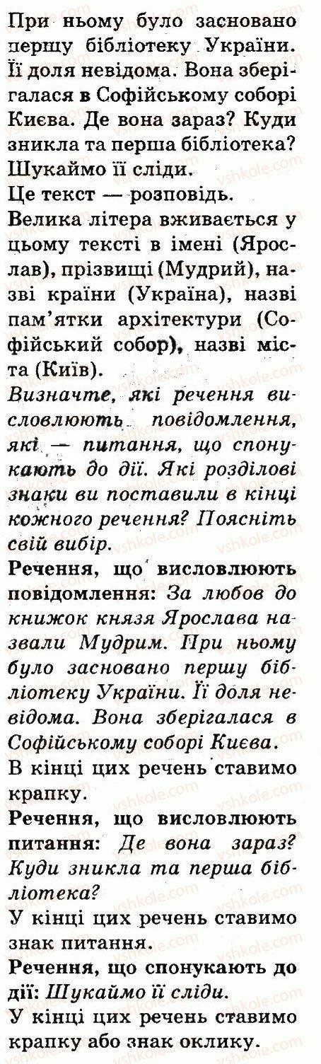 3-ukrayinska-mova-md-zaharijchuk-ai-movchun-2013--rechennya-50-rnd6713.jpg