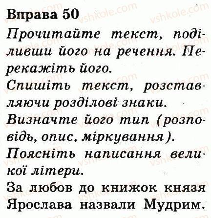 3-ukrayinska-mova-md-zaharijchuk-ai-movchun-2013--rechennya-50.jpg