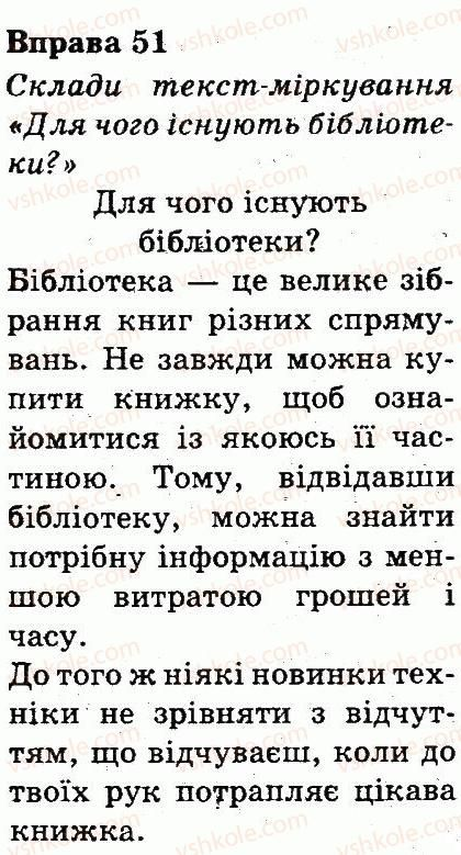3-ukrayinska-mova-md-zaharijchuk-ai-movchun-2013--rechennya-51.jpg
