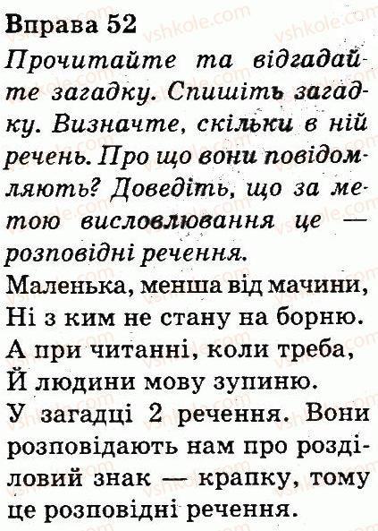 3-ukrayinska-mova-md-zaharijchuk-ai-movchun-2013--rechennya-52.jpg