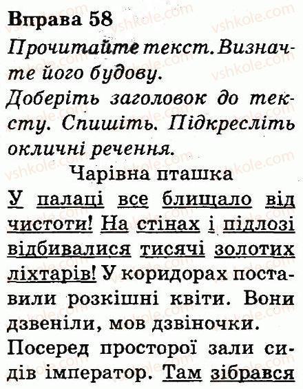 3-ukrayinska-mova-md-zaharijchuk-ai-movchun-2013--rechennya-58.jpg