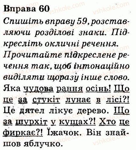 3-ukrayinska-mova-md-zaharijchuk-ai-movchun-2013--rechennya-60.jpg